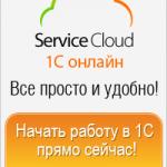 1С онлайн. Аренда программы 1С в компании ServiceCloud