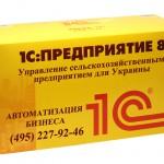 1С:Предприятие 8. Управление сельскохозяйственным предприятием для Украины