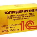 1С:Предприятие 8. MES Оперативное управление производством