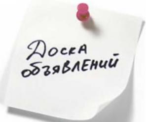 Dorus.ru - доска бесплатных объявлений