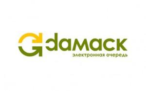 Система электронной очереди Дамаск