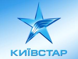 Безлимитный интернет в Киеве. Компания Киевстар