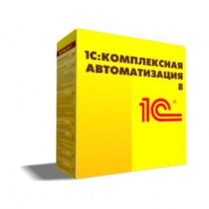 1С:Комплексная автоматизация 8. Прикладное решение для управления и учета