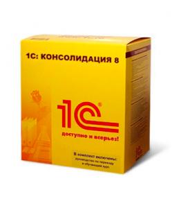 1С:Консолидация 8