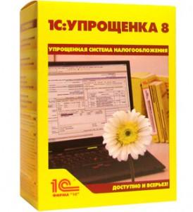 1С:Упрощенка 8. Бухгалтерия для предприятий с упрощенной системой налогообложения