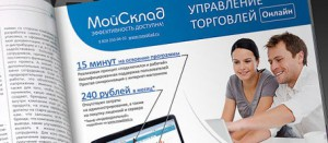 МойСклад. Облачный сервис для складского учета