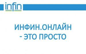 Инфин.Онлайн - система автоматизации предприятия, предоставляемая как сервис