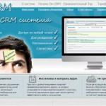 Онлайн CRM-система On-CRM, бесплатно до 2 пользователей