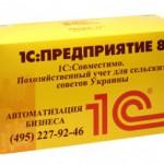 1С:Совместимо. Похозяйственный учет для сельских советов Украины