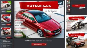 Журнал AUTO.RIA.com На выходные
