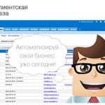 CRM Клиентская база. Бесплатная CRM-система в облаке