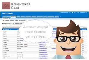 Saas crm системы обучение 1с битрикс управление сайтом
