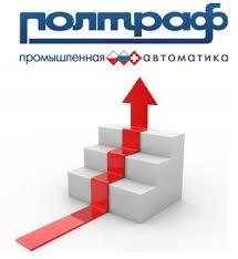 Компания Полтраф - промышленая автоматика