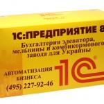 1С:Предприятие 8. Бухгалтерия элеватора, мельницы и комбикормового завода для Украины