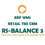 Система RS-Balance 3 ERP
