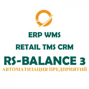 ERP системы