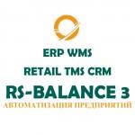 Система RS-Balance 3 WMS. Система автоматизации склада