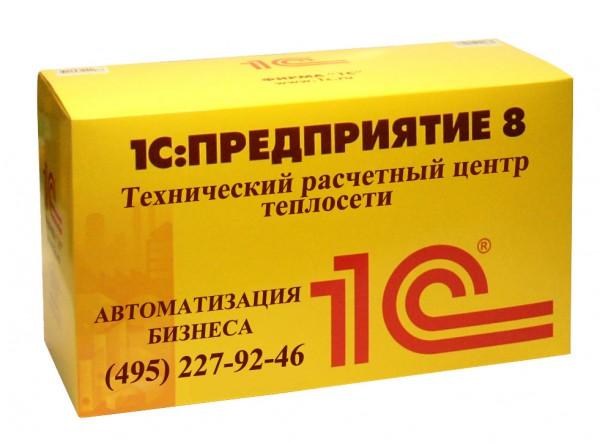 1С:Предприятие 8. Технический расчетный центр теплосети