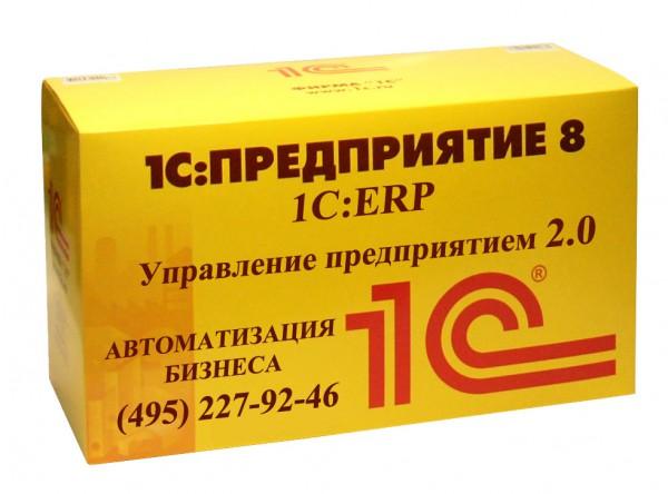1С:ERP Управление предприятием 2.0