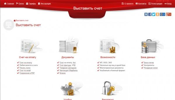 Выставить-счет.рф - online сервис для выставления счетов
