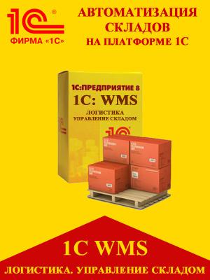 1C: WMS. Логистика. Управление складом.