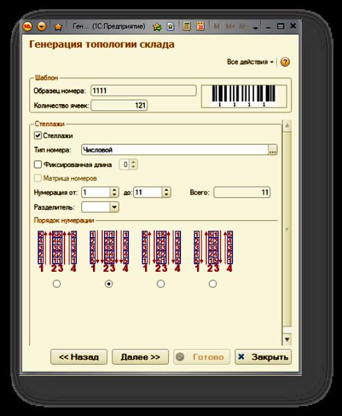 1С СКЛАД: Создание топологии склада