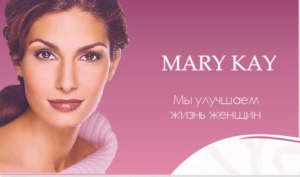Онлайн каталог Мери Кей
